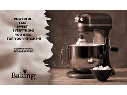 Реклама кухонной утвари