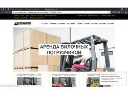 Аренда вилочных погрузчиков arenda-ap.ru