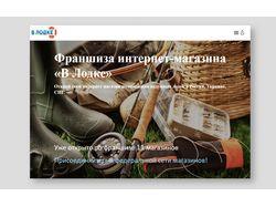 """Франшиза интернет магазина """"В Лодке"""""""