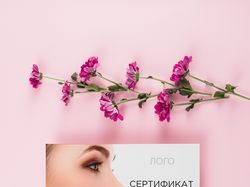 Шаблон сертификата косметолога