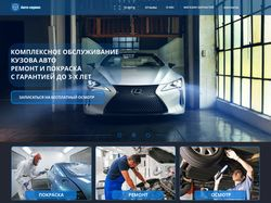 Веб Дизайн  Авто Сервис
