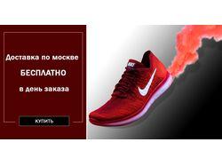 Баннер Nike