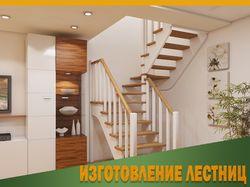 Рекламный баннер по изготовлению лестниц