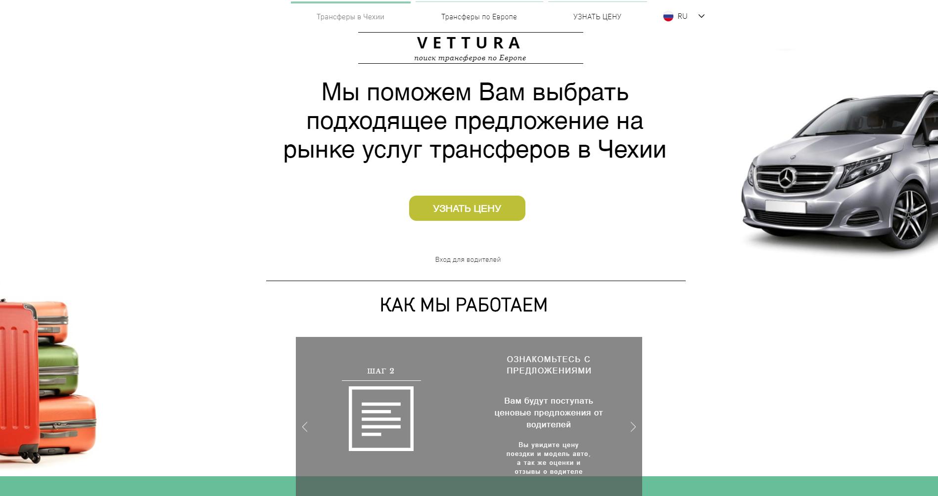Веб приложение трансферов по европе