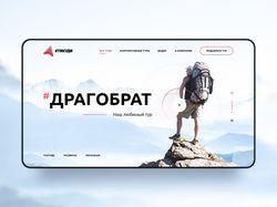 Организация туристических походов по Украине