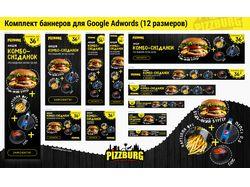 Комплект баннеров для Google Adwords (12 размеров)