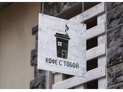 Логотип для кофейни.