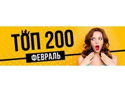 """Баннеры """"ТОП-200"""" (3 шт)"""