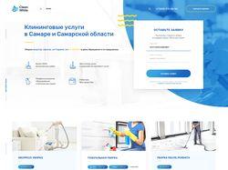 Landing page клининговой компании CLEANWHITE