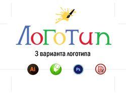 Разработка логотипа, визитки, афиши