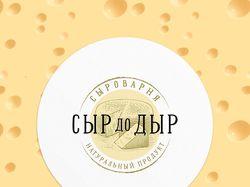 """Логотип сыроварни """"Сыр до Дыр"""""""