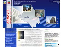 Инвестиционный портал МО город Армавир