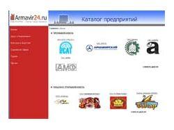 Бизнес-портал города Армавира