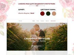 Лендинг для свадебного фотографа