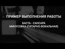 Баста- Сансара  (минус гитарно-вокальный)