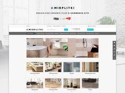 Дизайн интернет-магазина керамической плитки