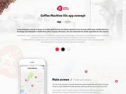 Дизайн мобильного приложения для сети пит-стопов
