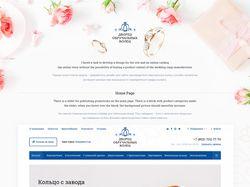 Дизайн интернет-магазина обручальных колец
