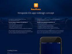 Концепция редизайна приложения Кинопоиска