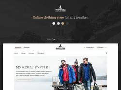 Интернет-магазин всесезонной одежды
