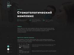 Дизайн и разработка сайта для сети стоматологий