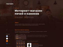 Интернет-магазин печей и каминов