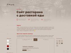 Дизайн и разработка сайта для ресторана