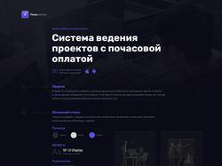 Timer.works – Приложение для фрилансеров