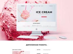 """Одностраничный сайт """"Магазин мороженного"""""""