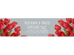 """Шапка группы ВКонтакте """"Доставка тюльпанов"""""""