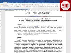 УКРАИНА_Юрид.конс.Техническая конопля