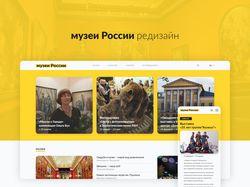 Редизайн сайта Музеи России