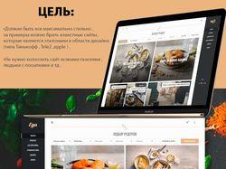 Дизайн сайта Еда