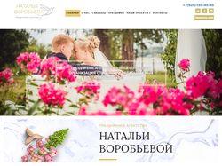 Праздничное агентство Натальи Воробьевой
