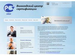 Официальный сайт Вологодского центра сертификации