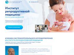 Landing Page для клиники репродуктивной медицины