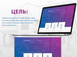 Дизайн главной страницы сайта ARCHI NEXT
