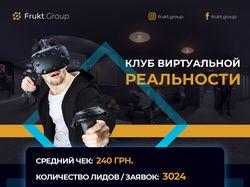 VR-клубы в Facebook и Instagram ✔ 3024 лидов по $4