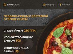 Доставка Пиццы таргет в Insta ✔ 300 заказов по $1