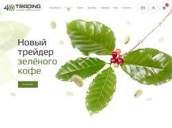 Дизайн сайта 4Q Trading