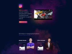 Дизайн сайта Socialbox