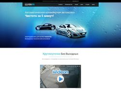 WordPress: Автомойка КА96