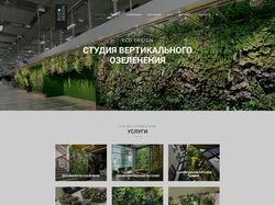 WordPress: Студия озеленения Eco Design