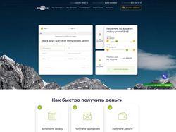 WordPress: Сайт микрофинансовой организации.