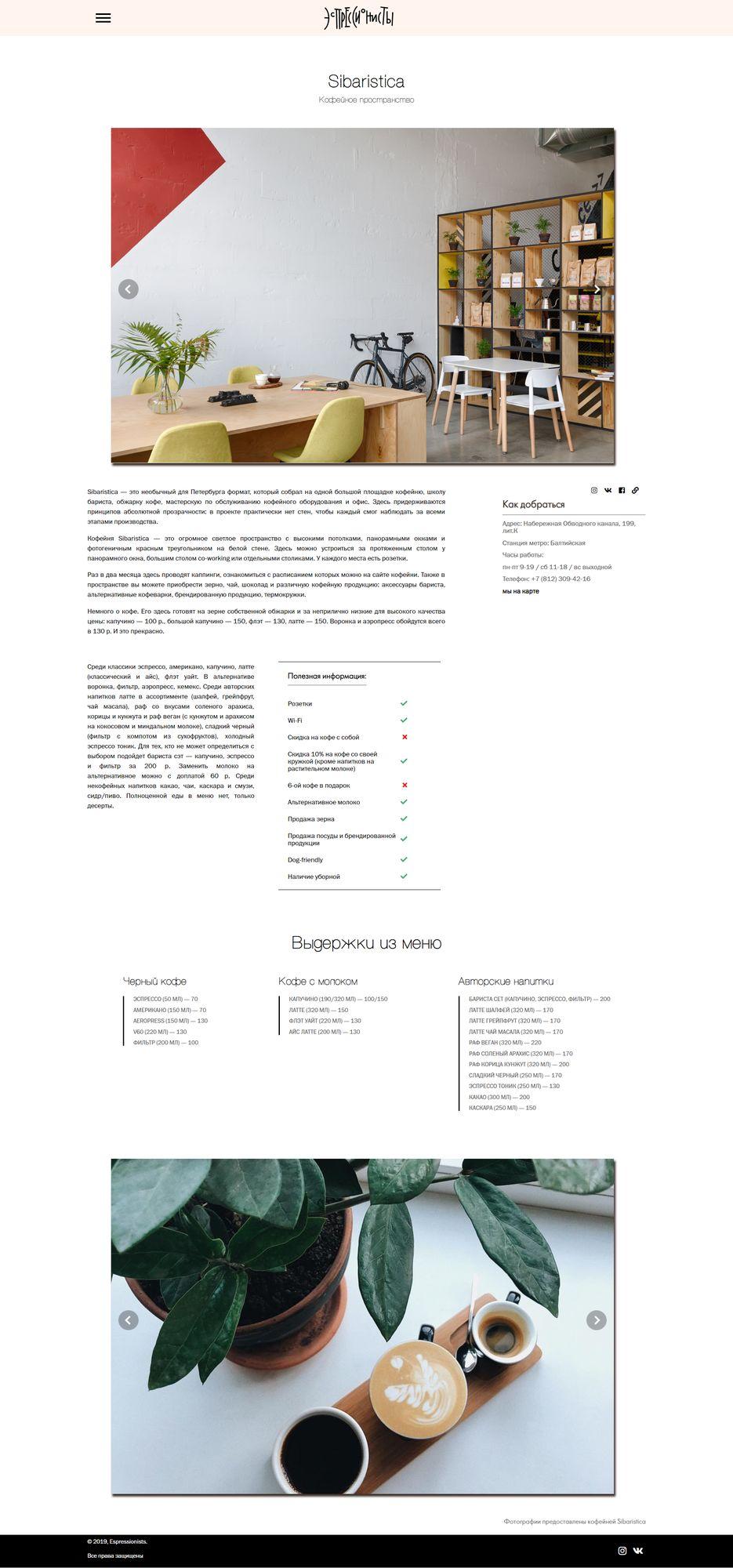 Страница с подробным описанием кофейни