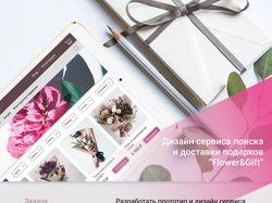 """Дизайн для """"Flower&Gift"""""""