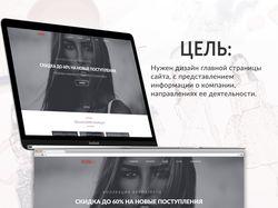 Дизайн главной страницы сайта BRANDly