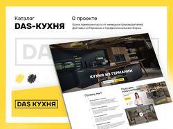 DAS Кухня / Сайт каталог