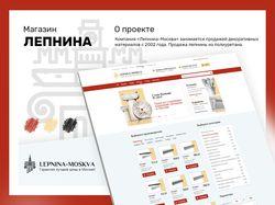 Lepnina-Moskva / Редизайн сайта