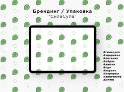 Брендинг / Упаковка - СилаСупа